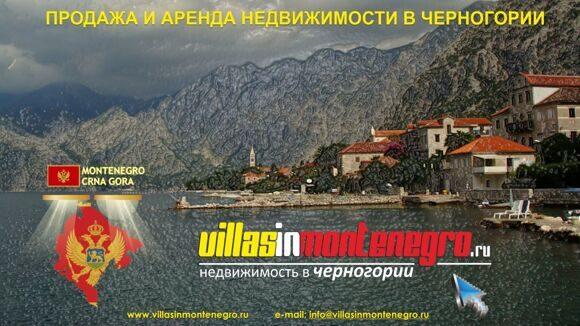 Недвижимость на берегу моря в черногории